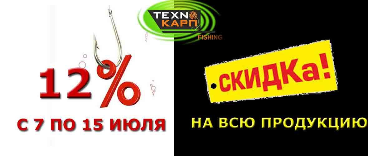Оптовым клиентам: акция ко дню рыбака! -12% на весь ассортимент