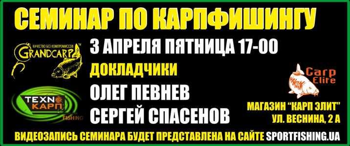Семинар по карпфишингу: Олег Певнев (Grandcarp) и Сергей Спасенов (Texnoкарп)