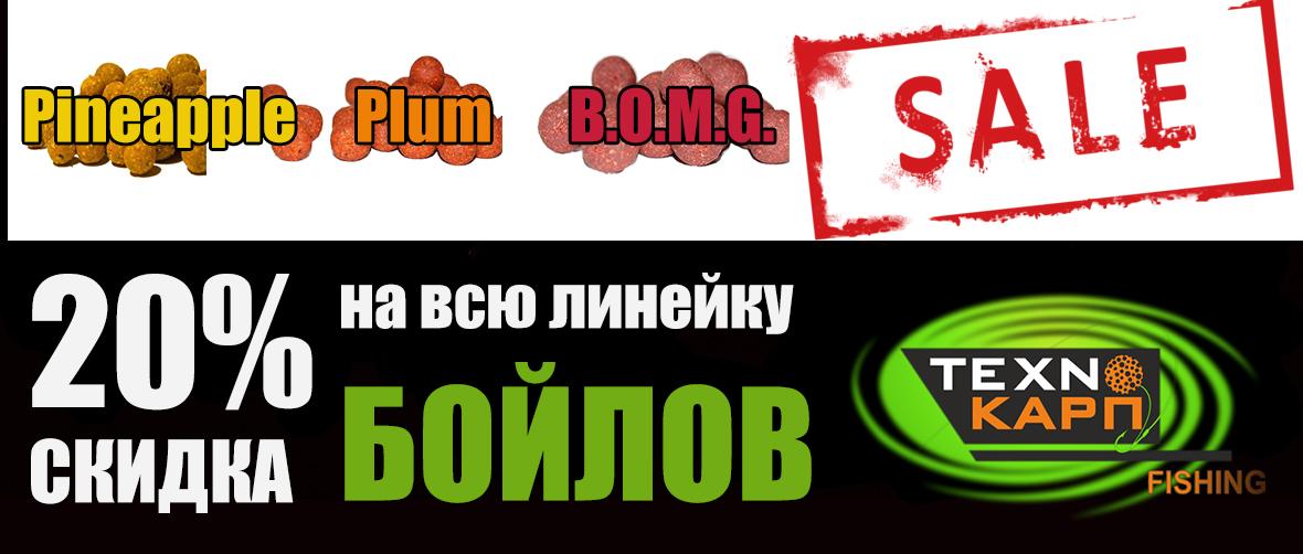 Розничным покупателям: ОСЕННИЕ СКИДКИ НА БОЙЛЫ -20%!