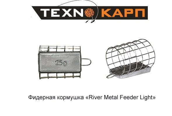 "Фидерная кормушка ""River Metal Feeder Light"""