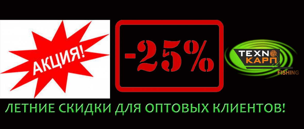 Оптовым клиентам: акция! Скидки 25 %!