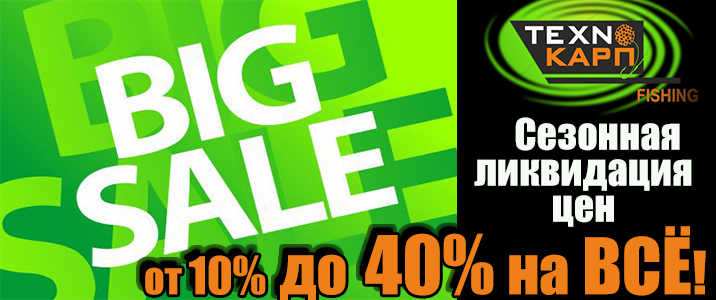 """Акция """"BIG SALE!"""" Скидки на весь ассортимент до 40%!!! Оптовым клиентам"""