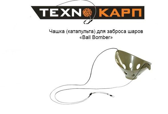"""Чашка (катапульта) для заброса шаров """"Ball Bomber"""""""